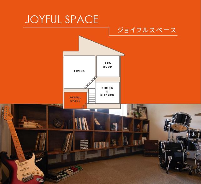 JOYFUL SPACE ジョイフルスペース